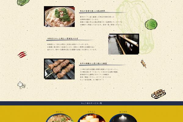 ちょう吉 ホームページがオープンしました。