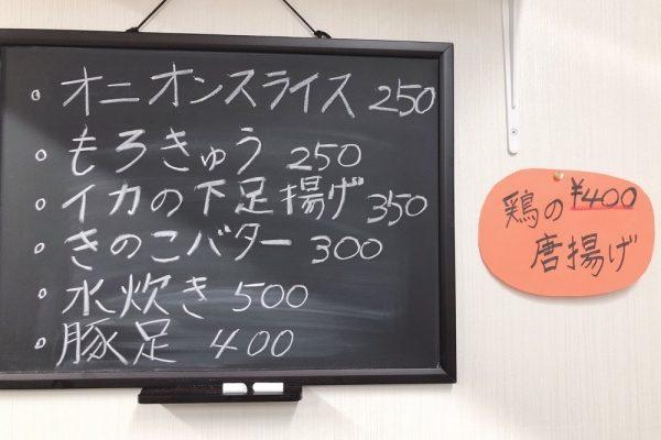 黒板メニュー